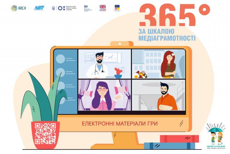 365-materiali-768x514