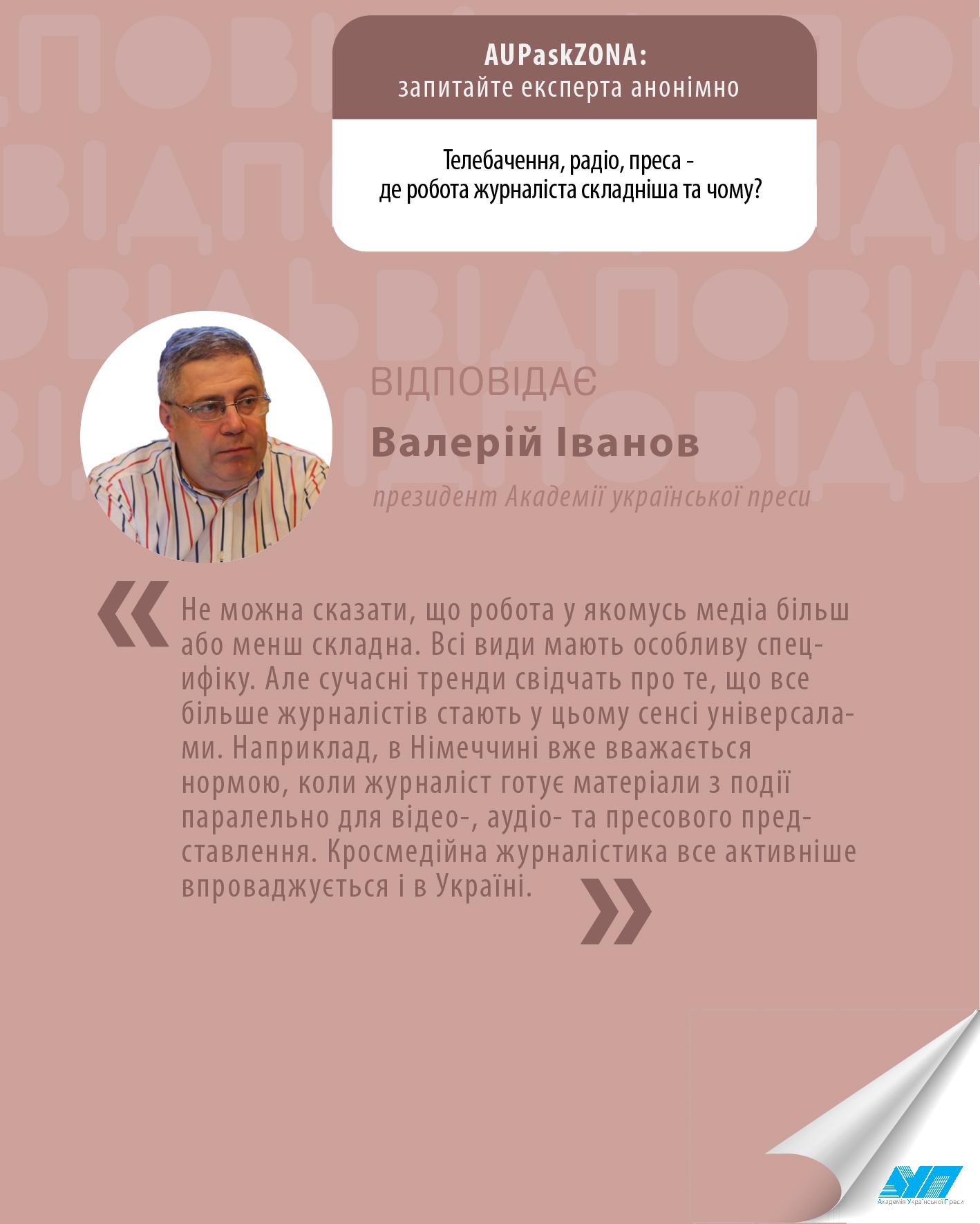 Ask_Zona_IVANOV_VF_7