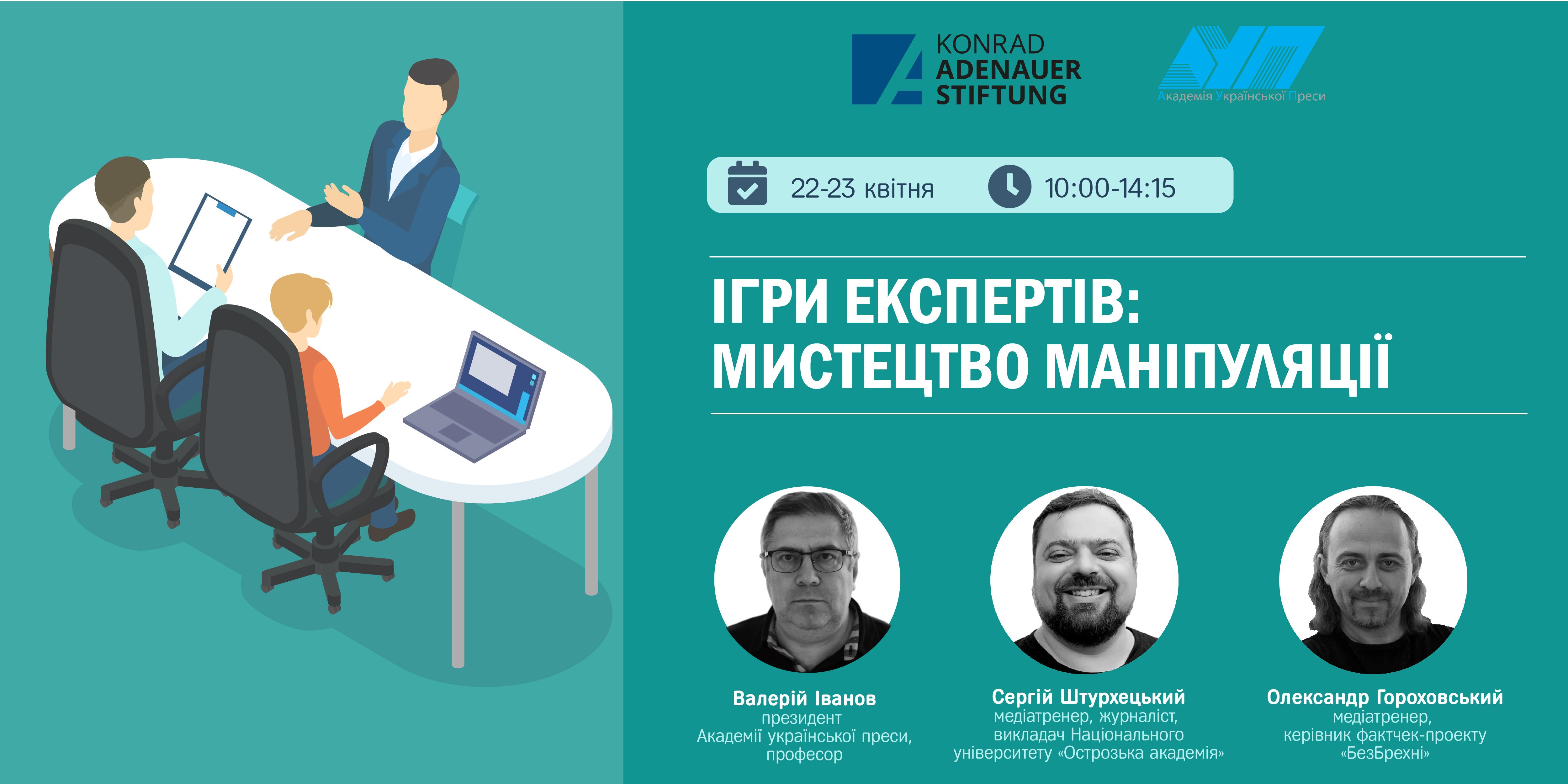 Igri_ekspertiv_kviten