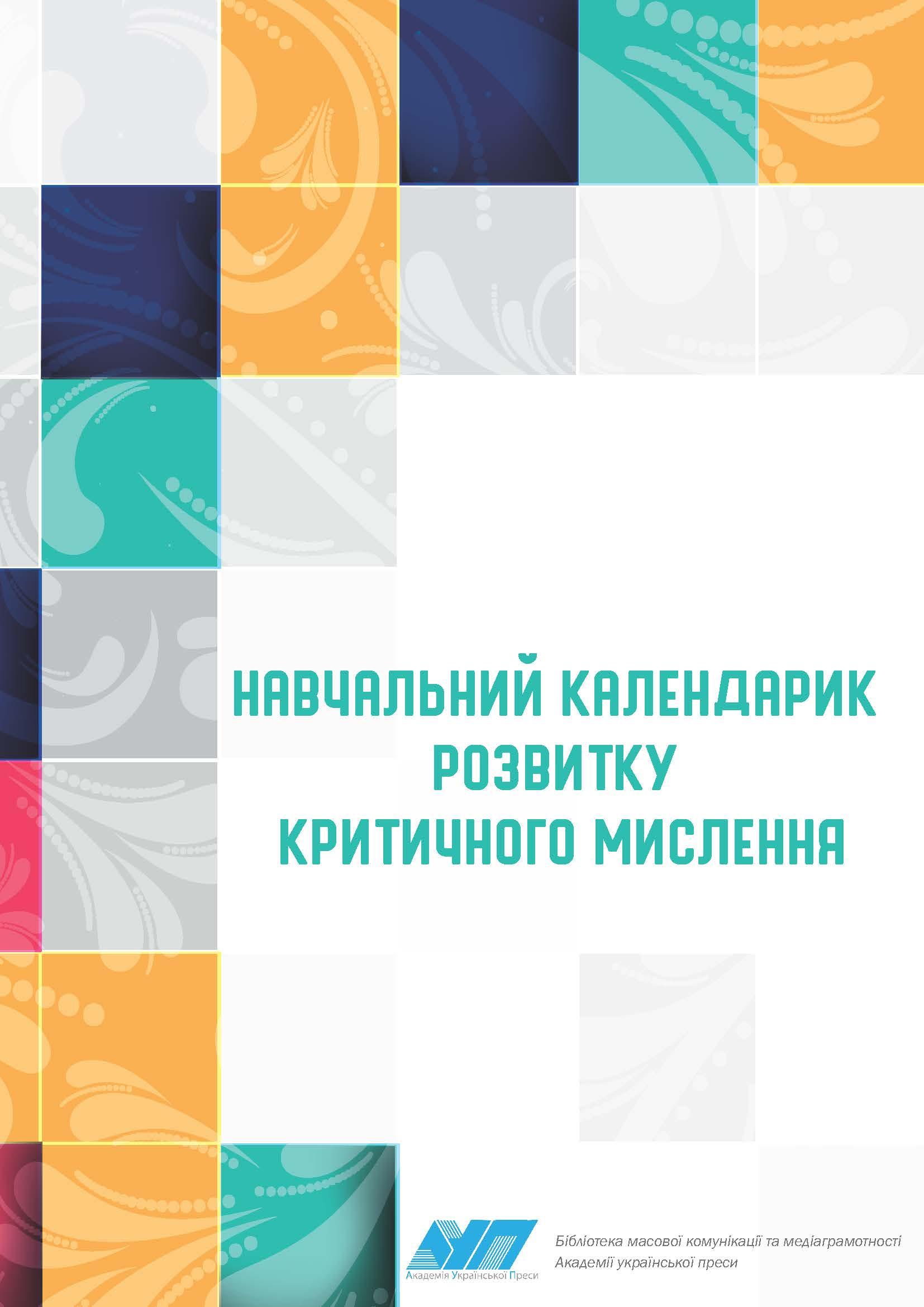 Navchalnyi_Kale_daryk_Rozvytku_Krytychnoho_Myslennia_AUP_2020