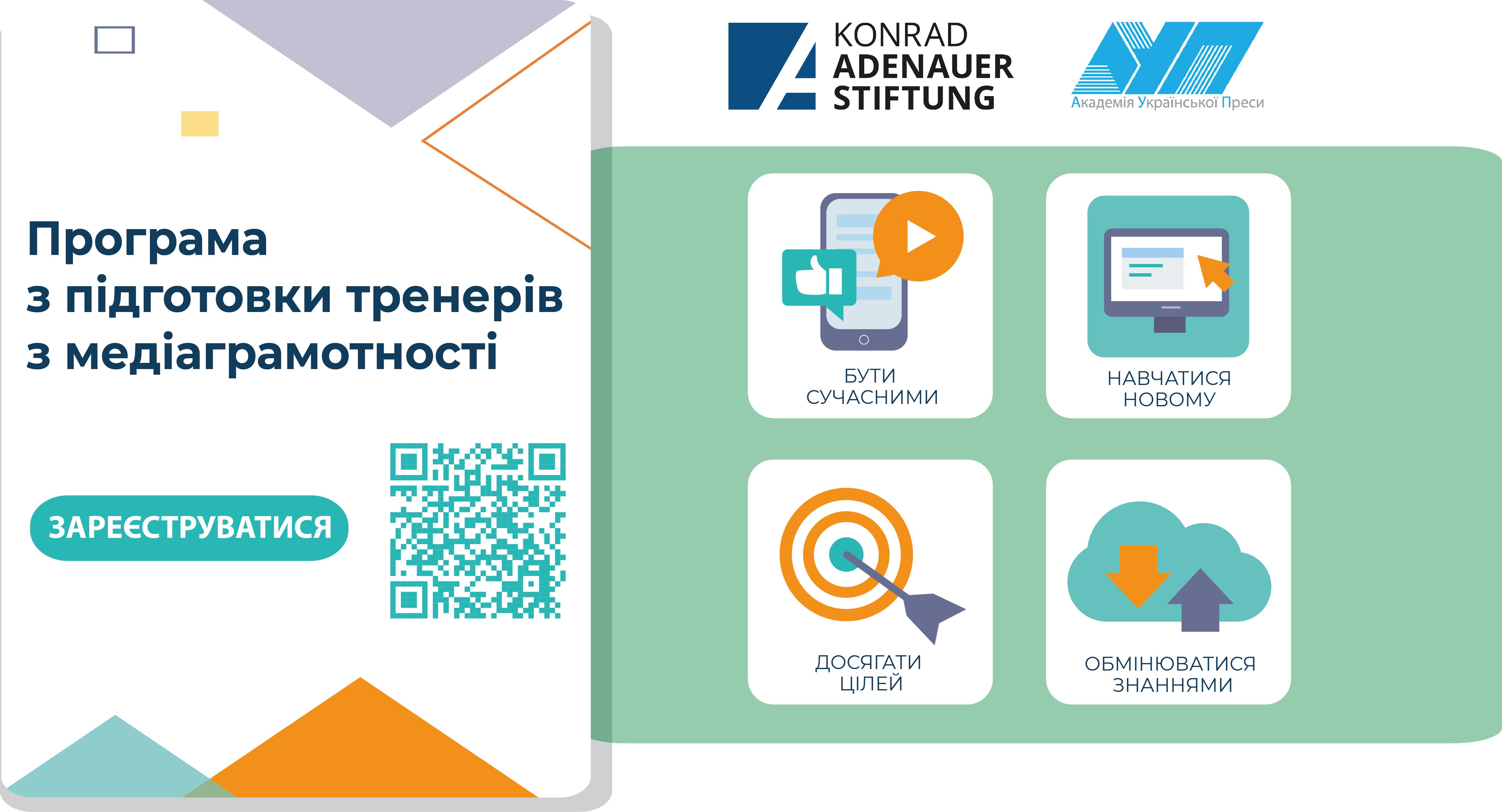 Programa_dlya_treneriv_FKA